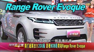 Range Rover Evoque 最大馬力200匹.48V輕油電 賞車 地球黃金線 20200608