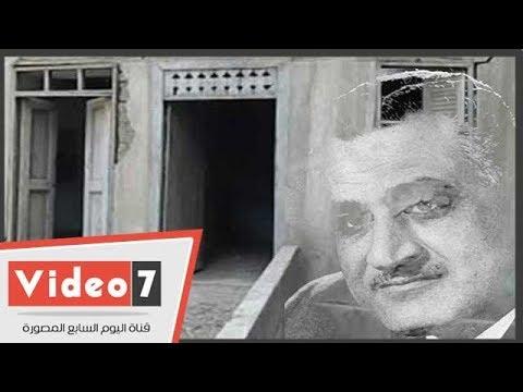 في ذكرى ثورة 23 يوليو.. منزل جد الزعيم -جمال عبدالناصر- تاريخ مهدد بالاندثار  - نشر قبل 7 ساعة