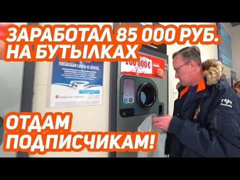 ЗАРАБОТАЛ НА БУТЫЛКАХ 1200 ЕВРО
