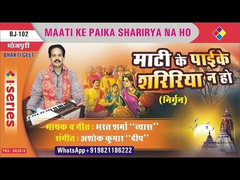 माटी के पाईके शरिरिया न हो | Bhojpuri Nirgun | Bharat Sharma ''Vyas''
