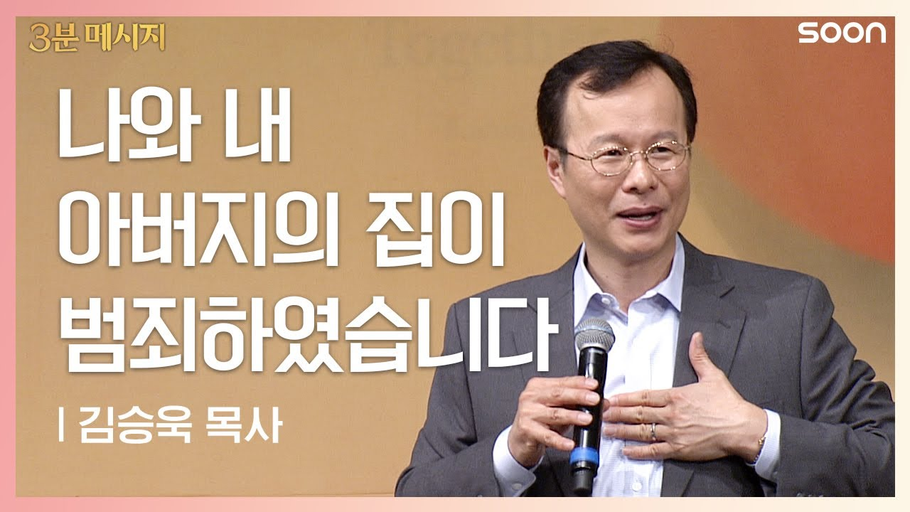 성벽을 세우는 기도 | 김승욱 목사 ????SOON 3분 메시지