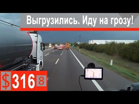 $316 Scania S500 На загрузку в район Болоньи!!! 'Конец света' в Италии)))