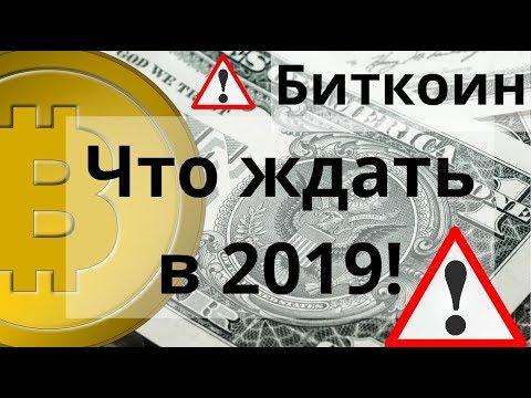 Биткоин. Что ждать в 2019!  Курс биткоина