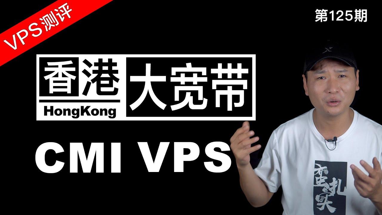移动CMI是否吊打电信CN2 ?如何挑选适合自己的线路!香港VPS——晚高峰深度测评移动CMI线路!十一长假,提前祝大家国庆节快乐!(关联大宽带VPS/VPS评测/HongKong VPS)