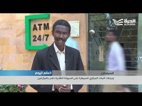 إجراءات البنك المركزي السوداني للسيطرة على السيولة النقدية تضر بالمزارعين