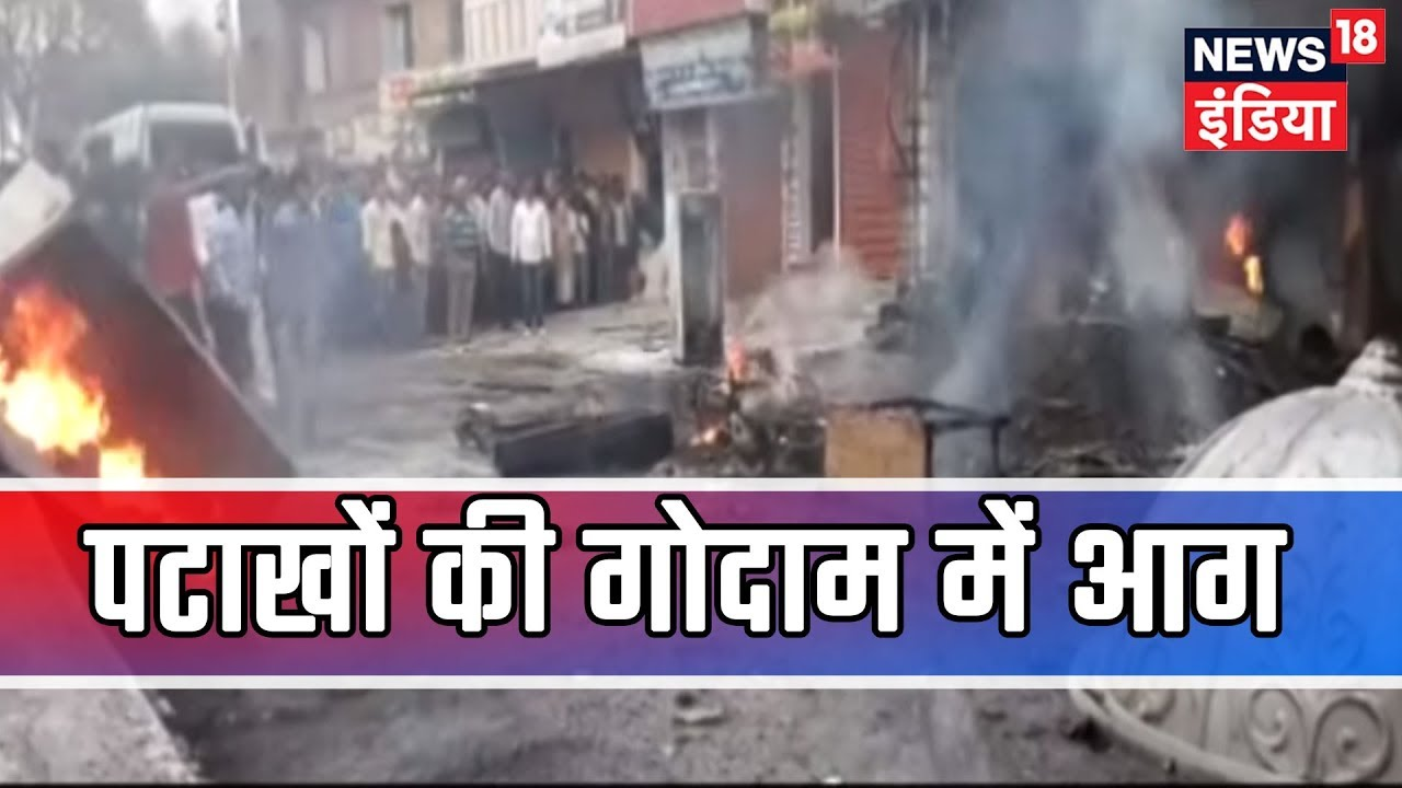 A Firecracker Godown Caught Massive Fire In Azamgarh, 3 Children Trapped Under Debris