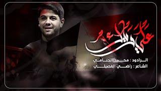 علي وياك   المشايه   محمد الجنامي