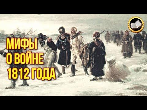 НАПОЛЕОН 1812 И МИФЫ О ВОЙНЕ с Наполеоном. Война с Наполеоном и правда которую скрывают