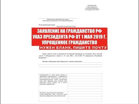 Новое Заявление на гражданство РФ.  УКАЗ ПРЕЗИДЕНТА ОТ 1 МАЯ 2019 г. Упрощенное гражданство. юрист