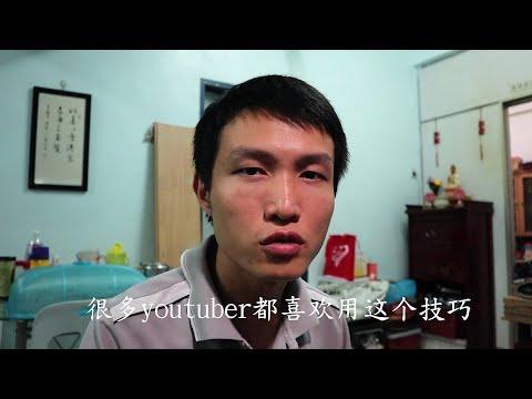 分析大马YouTuber (Ahya阿亚, Songsen宋聖, Huiyee慧瑜...)的drama影片