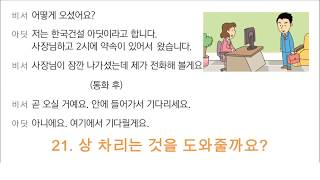 Tổng hợp 60 bài hội thoại học tiếng Hàn EPS TOPIK thông dụng