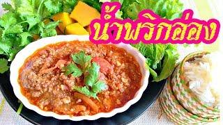 Thai chili sauce, Nam prik aong chili