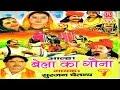 Aalha    Bela Ka Gauna Part 2    Superhit Dehati Kissa    Surjan Chaitanya    Rathore Cassettes