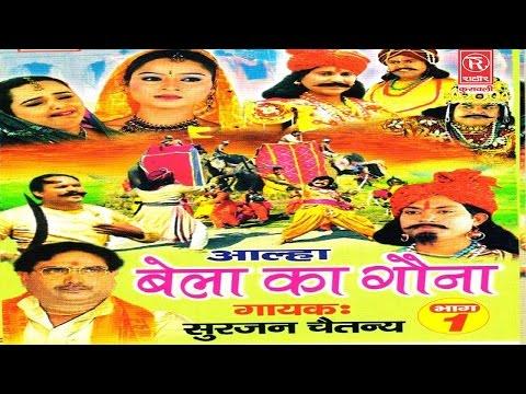 Aalha || Bela Ka Gauna Part 2 || Superhit Dehati Kissa || Surjan Chaitanya || Rathore Cassettes