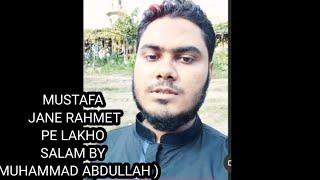 MUSTAFA JANE RAHMET PE LAKHO SALAM BY ( MUHAMMAD ABDULLAH )