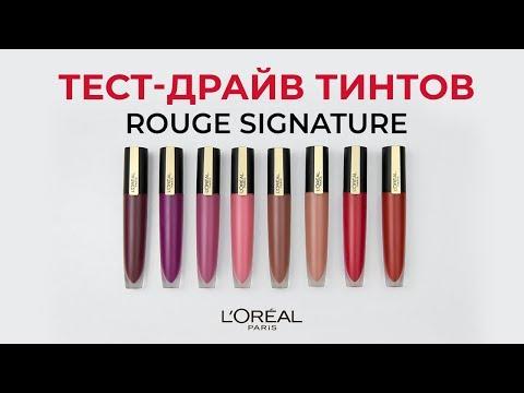 СВОТЧ-ВИДЕО💄ТИНТЫ L'OREAL PARIS ROUGE SIGNATURE