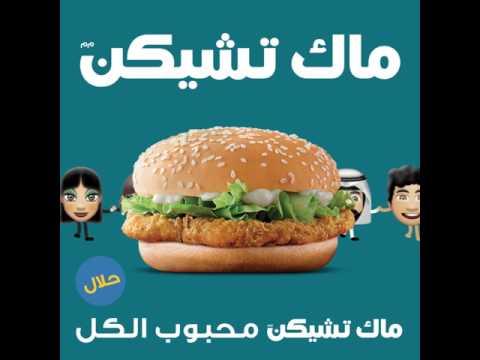 McDonald's Qatar