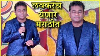 Maaza Agadbam | A.R. Rahman At The Grand Music Launch | Subodh Bhave