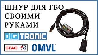 Как сделать шнур для поключения к ГБО контроллеру Digitronic своими руками(В этом видео я покажу как сделать шнур для подключения к ГБО контроллеру Digitronic своими руками из data кабеля..., 2014-02-07T06:34:11.000Z)