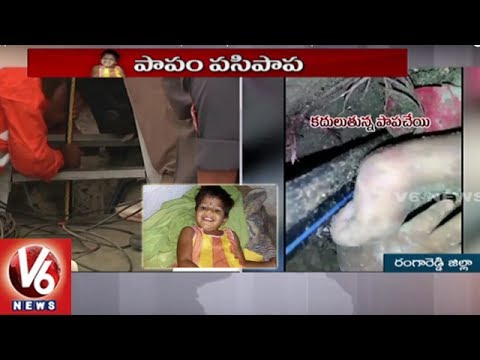 Baby Trapped In Borewell For More Than 30 Hours | Rescue Operation Continues | V6 News