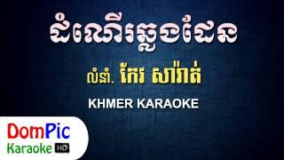 ដំណើរឆ្លងដែន កែវ សារ៉ាត់ ភ្លេងសុទ្ធ - Dom Ner Chlong Den Keo Sarath - DomPic Karaoke
