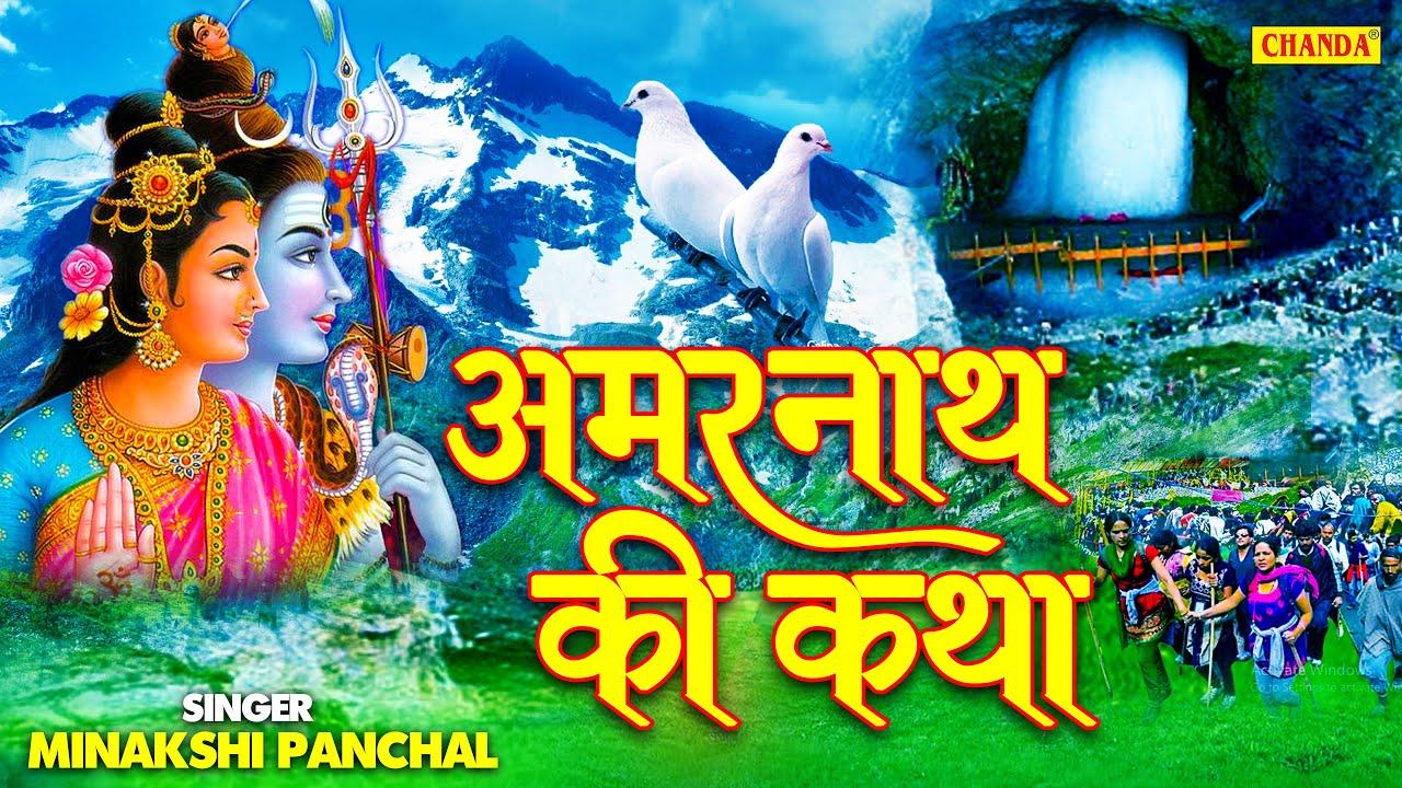 2021 शिव पार्वती की सबसे हिट कथा   बाबा अमरनाथ बर्फानी की अमर कथा   Minakshi Panchal   Amarnath