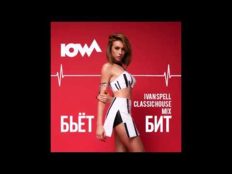 IOWA - Бьет Бит (Ivan Spell Classic House Mix)