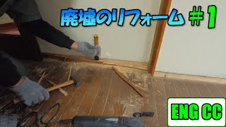 Big room DIY project! #1 A.C. and Baseboard removal【Eng CC】