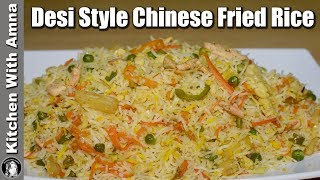 Desi Style Chinese Fried Rice Recipe - Vegetable Fried Rice - Kitchen With Amna