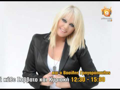 Radio9.gr H Ρούλα Κορομηλά στο Radio 9