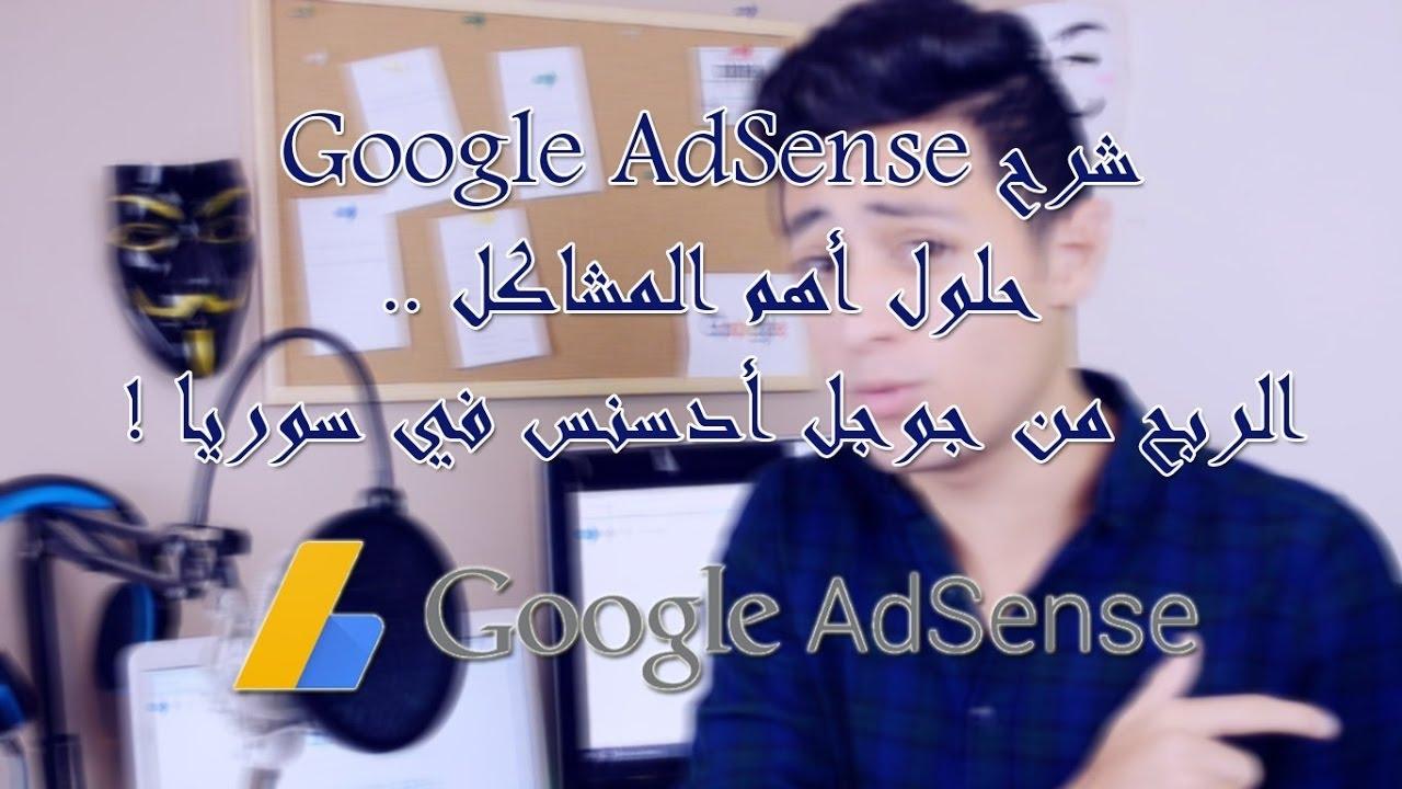 شرح Google AdSense وطريقة الربح منه بالتفصيل | الجزء 1