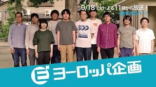 京都の劇団、ヨーロッパ企画が昨年岸田戯曲賞を受賞した「来てけつかる...
