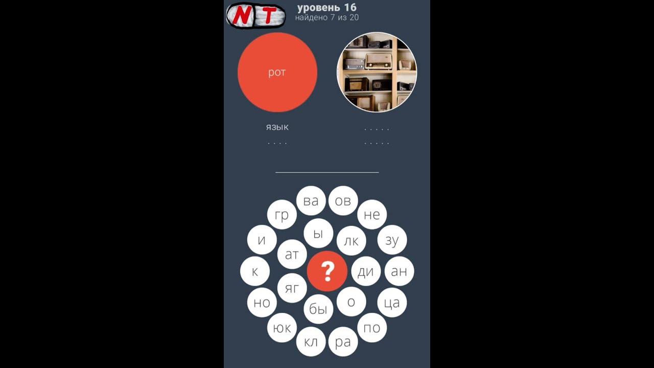 электричек уровень 33 ответы игра два кольца производителя МГМСУ