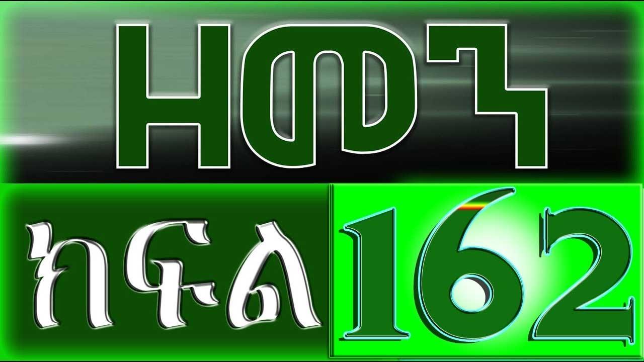 Download (ዘመን )ZEMEN Part 162
