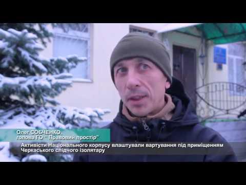 Телеканал АНТЕНА: Активісти заблокували Черкаський слідчий ізолятор
