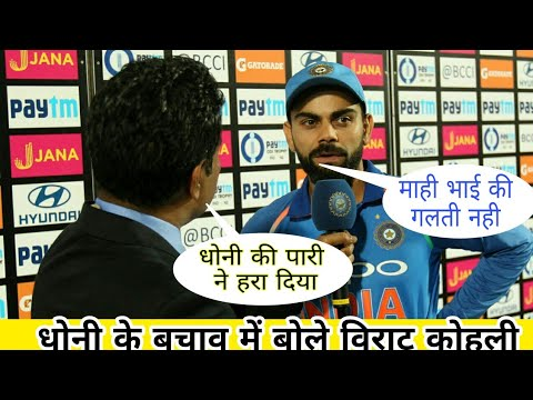 Virat Kohli Defends MS Dhoni for Playing Slow Innings || IND VS NZ 2ND T20
