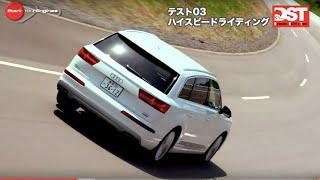 【DST#101-3】ボルボXC90 T6 AWD Inscription vs アウディQ7 2.0 TFSI quattro (高速周回路テスト)