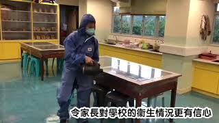 Publication Date: 2020-07-11 | Video Title: 何福堂小學校園齊心抗疫計劃