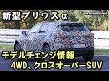 新型プリウスα モデルチェンジ情報 4WD、クロスオーバータイプ