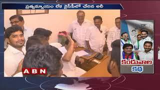 Reason Behind TDP Leaders Joining in YSRCP | ABN Telugu