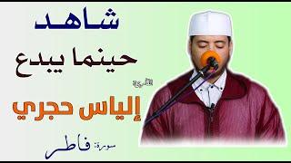 شاهد حينما يبدع القارئ: إلياس حجري | سورة  فاطر / Quran Recitation - Qari ilyas hajri - surat fatir