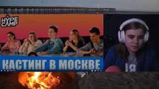 лиззка читает коментарии под видео HYPE CAMP
