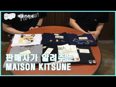 판매자가 알려주는 메종키츠네 MAISON KITSUNE (더블폭스,미니폭스,요가폭스,트리컬러,파리지엥)