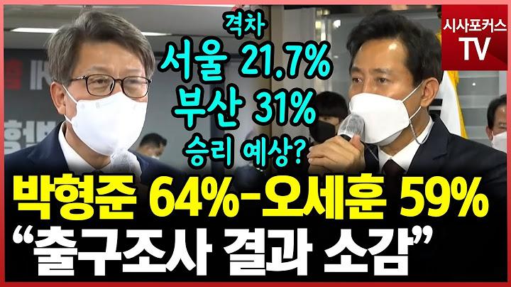 국민의힘 서울·부산 시장 후보 출구조사 압도적 결과...