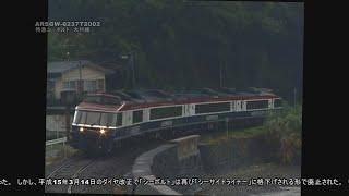 大村線経由で、長崎~佐世保を走行していた特急シーボルトの画像です。...