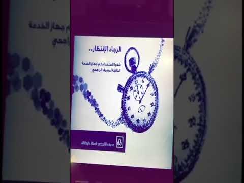 شرح طباعة بطاقة صراف آلي عن طريق جهاز الخدمة الذاتية لمصرف الراجحي عبر سنابي Algobaisia Youtube