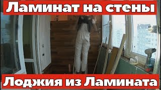 Балкон из ламината, ламинат на стены Ремонт квартир Омск