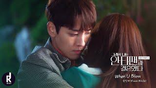 권민제(Kwon MinJe) - When U Blow(네가 분다)   So I Married an Anti-Fan(그래서 나는 안티팬과 결혼했다)OST PART 2   ซับไทย