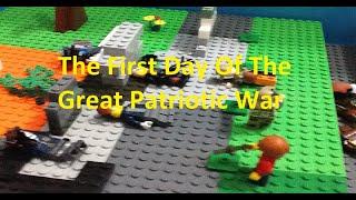 Лего Первый День Великой Отечественной Войны Lego The First Day Of The Great Patriotic War