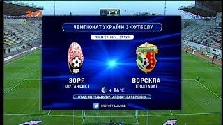 Матч ЧУ 2017/2018 - Заря - Ворскла- 0:3.